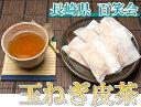 【ネコポス便出荷】玉ねぎ皮茶 10袋(長崎県 百笑会) 送料無料