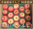 サンふじ 秀品10kg箱(28〜40玉)(青森県 阿部農園)特別栽培 減農薬 りんご 送料無料 産地直送 贈答用 ギフト