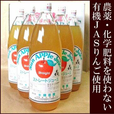 りんご100%ジュース 2本(1本1000ml)(青森県 福田秀貞)有機栽培 無添加 りんごジュース【お中元対応】