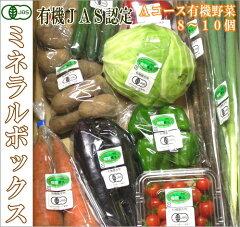 無農薬栽培、有機野菜を詰め合わせた新鮮な産地直送セット/有機野菜ミネラルボックス 有機JAS野...