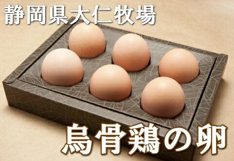 烏骨鶏の卵 2パック(6個×2箱)(静岡県 大仁牧場)健康有精卵・送料無料・産地直送