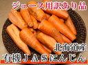 【大雪を囲む会で育てた農薬を全く使用しない人参を北海道から産地直送】