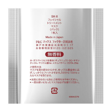 SK-IIフェイシャルトリートメントマスク1P