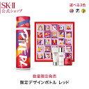 SK2 / SK-II(エスケーツー) フェイシャル トリー...