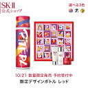 SK2 / SK-II(エスケ...