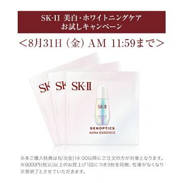 SK-2/SK-II(エスケーツー)アトモスフィアCCクリーム|正規品送料無料sk2ピテラマックスファクター化粧品・コスメ日焼け止め日焼けどめ顔ccクリーム30g化粧下地ベースuvケア紫外線対策誕生日プレゼントギフト女性妻彼女母の日skii公式
