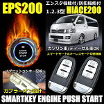 EPS200ハイエース200系オプションフルセット