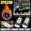 ダイハツ ハイゼット S330V 320V スマートキー キット プッシュスタート エンジンスターター キーレス オプションフルセット EPS200 エスケーオート