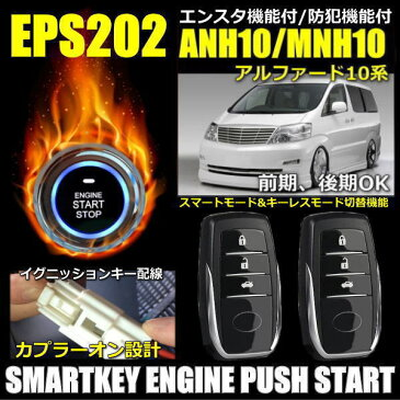 トヨタ アルファード10系 スマートキー キット プッシュスタート エンジンスターター キーレス オプションフルセット EPS202 エスケーオート