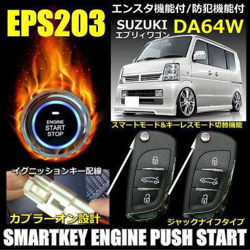 スズキ エブリィワゴン DA64 スマートキー キット プッシュスタート エンジンスターター キーレス オプションフルセット EPS203 エスケーオート