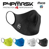ミコ スポーツマスク [抗菌・速乾・超軽量] MICO P4P MASK