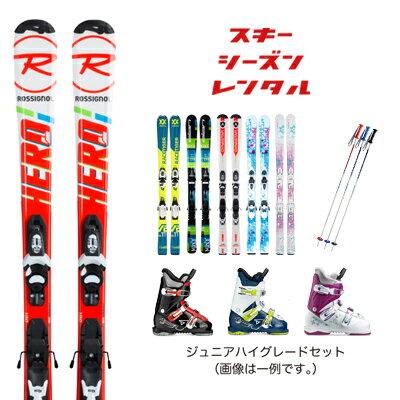 スキーシーズンレンタル 【ジュニア ハイグレードセット】 (スキー スキーレンタル ジュニアスキー セット 子供用)