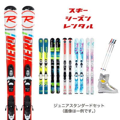 スキーシーズンレンタル【ジュニア スタンダードセット】 (スキー スキーレンタル ジュニアスキー セット カービング 子供用)