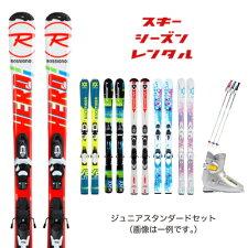 スキーシーズンレンタル【B:Jrスタンダードセット】(スキー板傷少なめ+ブーツ+ポール)