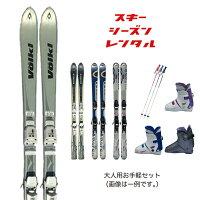 スキーシーズンレンタル【A:お手軽セット】(スキー板傷多め+ブーツ+ポール)