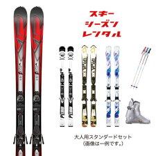 スキーシーズンレンタル【B:スタンダードセット】(スキー板傷少なめ+ブーツ+ポール)