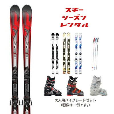 スキーシーズンレンタル 【大人用 ハイグレードセット】 (スキー スキーレンタル セット カービング バックル)