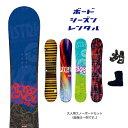 シーズンレンタル 【大人用 スノーボードセット】 (スノーボード ボード セット レンタル シーズン)