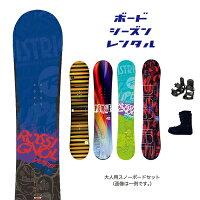 スノーボードシーズンレンタル(ボード板+ブーツ+バインディング)
