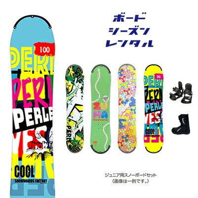 シーズンレンタル 【ジュニア スノーボードセット】 (スノーボード ボード レンタル セット ジュニア 子供用)
