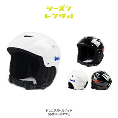 スキーシーズンレンタル【 ジュニア ヘルメット 】2021年4月30日まで使用可能