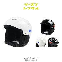 スキーシーズンレンタル【ジュニアヘルメット】