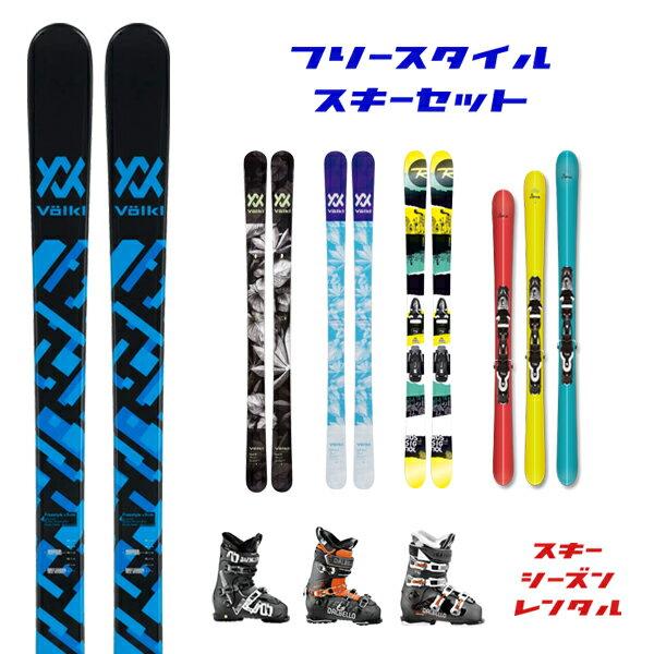 (数量限定) スキーシーズンレンタル 【大人用 フリースタイルスキーセット】 (スキー スキーレンタル セット バックル)2022年4月30日まで使用可能