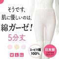 ガーゼインナー5分丈スーピマ綿100%レディースひざ上パンツレッグウェアボトムススパッツレギンスズボン下スラックス下スラ下敏感肌冷えとりレース生地素材長婦人女性下着肌着日本製白鷺ニット工業ピンクパープルベージュMLLLG5016B-R