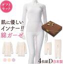 ギフト プレゼント 綿ガーゼインナー 日本製 4枚セットD 8分袖 9分丈 5分丈 レディース 年間 肌着 服 花以外 母の日 誕生日 敬老の日 実用的 メッセージ カード 付き 綿100% ピンク/ベージュ/パープル M/L/LL Y4D-RT 1