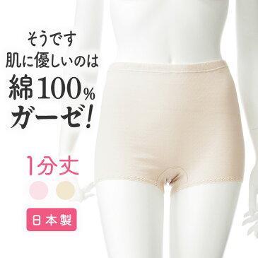 綿ガーゼ 一分丈 ボクサー ショーツ スーピマ 綿 100% レディース インナー ボックス ショーツ パンツ 敏感肌 肌に優しい コットン 冷えとり あったか 締め付けない レース 深め 深ばき 婦人 女性 下着 肌着 ギフト 日本製 白鷺ニット ピンク ベージュ M L LL G5021B-R
