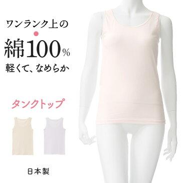 タンクトップ スーピマ 綿 100% フライス レディース インナー ノースリーブ ラン型 軽い 高級 敏感肌 低刺激 リブ おしゃれ 可愛い コットン 無地 消臭 汗 肌着 下着 白鷺ニット 日本製 ピンク ベージュ 紫 C5050U-R
