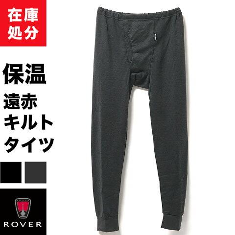 在庫処分 ROVER キルト タイツ 遠赤 メンズ 秋冬 ズボン下 ももひき ブランド 保温 防寒 暖かい あったか あたたかい 綿混 前あき 下着 肌着 アウトレット 訳あり グレー/ブラック M/L/LL R1401N-RT