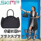 SKIMPウェットスーツ素材バッグ