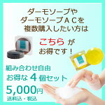 ダーモソープ4個で5000円!