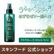 スキンフード アクアグレープ バウンス ミストトナー (化粧水) | 海ブドウ 海ぶどう ハリ 弾力 ヒアルロン酸 ミネラル | SKINFOOD 3000円以上 送料無料