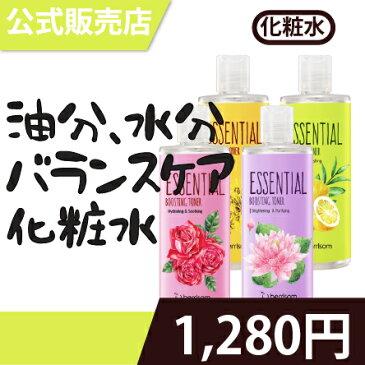 [Berrisom/ベリサム] Essential Boosting Toner / エッセンシャルブースティングトナー 265ml 保湿 油分 水分バランス エッセンシャル 化粧水 SkinGarden/スキンガーデン