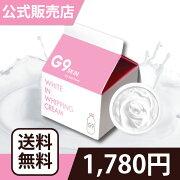 【おまけ付き】[G9SKIN/G9スキン]WhiteInWhippingCream/ホワイトインホイッピングクリーム|牛乳クリーム50gウユクリーム美白水分うるおい保湿SkinGarden/スキンガーデン