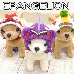 チワワ 小型犬 帽子 ニット帽SkipDog!エプァンゲリオンニット帽 (チワワ 小型犬 帽子)
