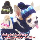【チワワ 帽子 マフラー】ポンポンマフラー付カラフルニット帽 【チワワ 小型犬 ペット用品 ニット帽 コスプレ 犬服】