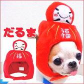 【チワワ 帽子】ハッピーだるま帽子【チワワ 小型犬 ペット用品 お正月 コスプレ 犬服】