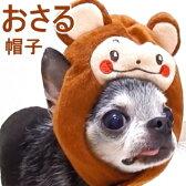 【チワワ 帽子】ラッキーモンキー帽子【チワワ 小型犬 正月 コスプレ サル 申 干支 犬服 年賀状】