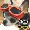 ドッグサングラス Sサイズ │ チワワ 小型犬 犬 犬用 おしゃれ 子犬 パピー コスプレ サングラス ゴーグル メガネ 眼鏡 紫外線 目 保護 犬用品 ペット用品 犬グッズ ペットグッズ 1