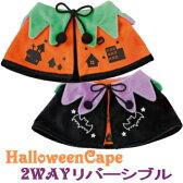 ハロウィンケープ 2WAYリバーシブル (チワワ 小型犬 ハロウィン コスプレ Halloween)
