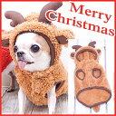 チワワ 小型犬 洋服 フリース コート冬物 クリスマス【犬 服 クリスマス】トナカイコート (チワ...