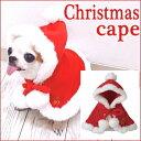 チワワ 小型犬 洋服 ペット服 サンタ クリスマス【チワワ 服】クリスマスケープ【チワワ 小型犬...