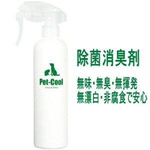 【犬 消臭】ペットクール Virus&Smell 除菌消臭スプレー (チワワ 全犬種 除菌 消…