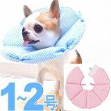【チワワエリザベスカラー】エリザベスカラーブリリアント【小型犬ペット去勢避妊手術介護】
