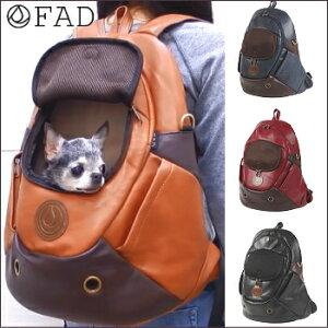 【送料無料】【チワワ リュック】FAD バックパックキャリー【チワワ 小型犬 キャリーバッグ …