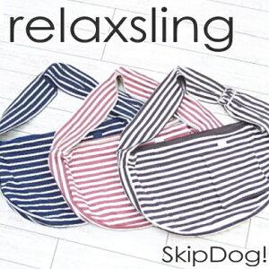 【チワワ スリングキャリー】【送料無料】SkipDog! リラックスリング ボーダー ドッグス…
