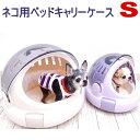 【チワワ キャリー】コロルおでかけネコベッド Sサイズ(猫 チワワ キャリーバッグ ベッド ハードキャリー 送料無料) その1